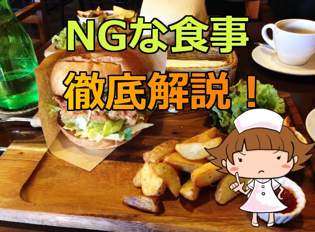 デリケートゾーンにNGな3つの食事