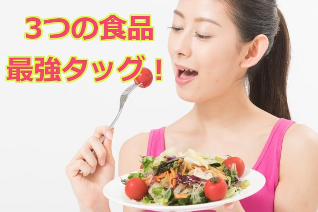 美肌におすすめの3つの食品最強タッグ!体の中からキレイをゲット