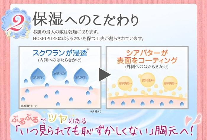 外部刺激・乾燥から保湿でお肌を防御