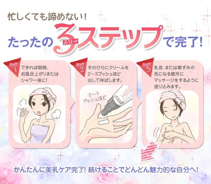 2~3回プッシュしてお肌にマッサージするように塗り込みましょう