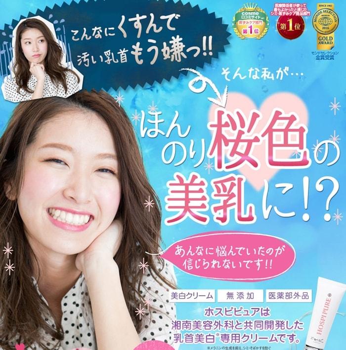 美容外科共同開発!乳首の美白専用クリーム、ホスピピュア徹底レビュー