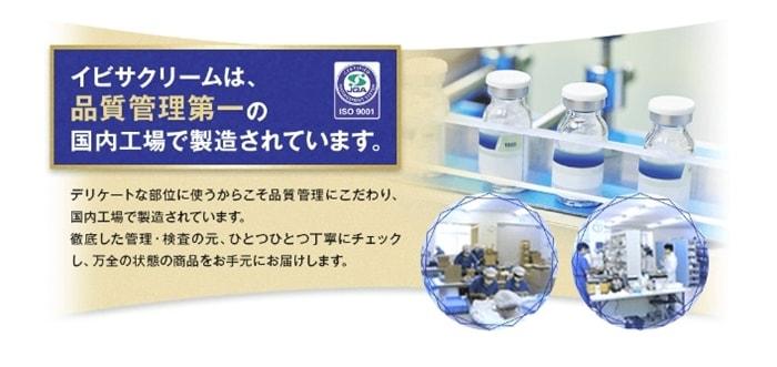 イビサクリームの生産品質