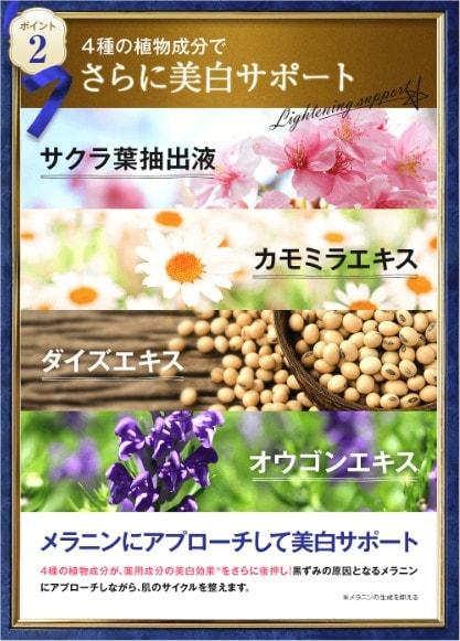 4種の植物成分で更に美白をサポート