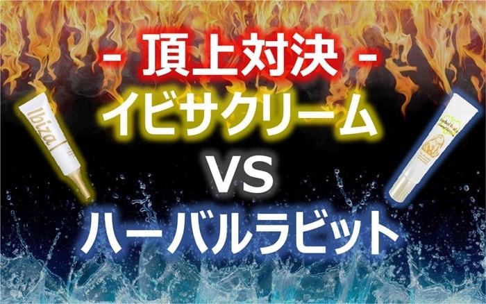 【宿命のライバル】イビサクリームとハーバルラビット比較 黒ずみケア頂上対決