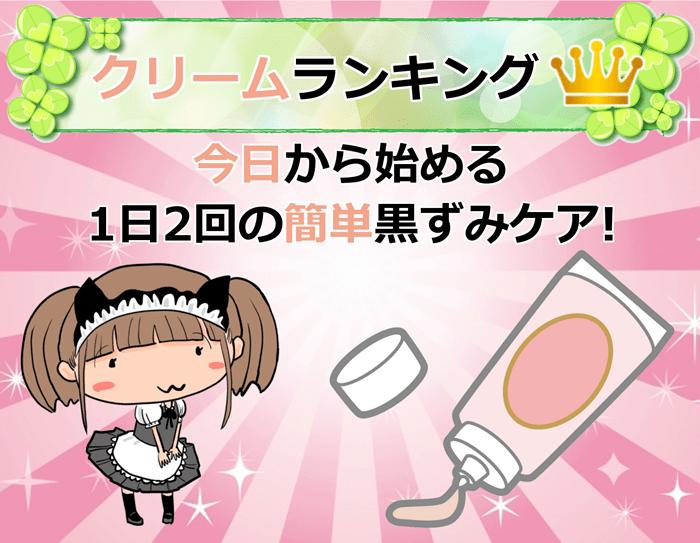 【ランキング】当サイトおすすめの黒ずみケアクリーム製品