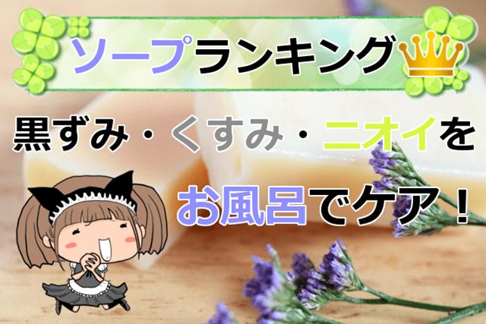 【ランキング】当サイトおすすめの黒ずみケアソープ製品