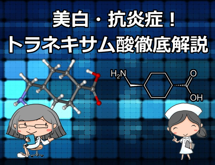厚生省認可の美白成分トラネキサム酸を配合している製品は?